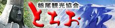 栃尾観光協会バナー